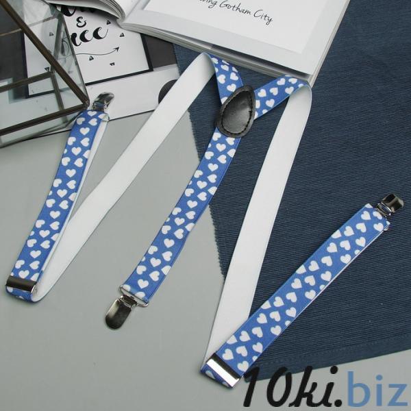 Подтяжки взрослые «Сердца», цвет синий/белый купить в Гродно - Подтяжки для брюк