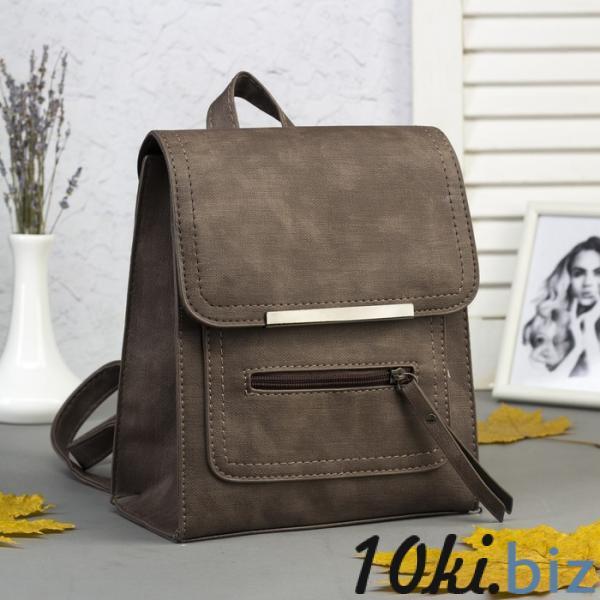 Рюкзак-сумка, отдел на молнии, 2 наружных кармана, цвет коричневый купить в Беларуси - Рюкзаки городские и спортивные