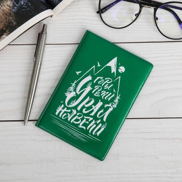 Обложка на паспорт «Урал.Горы,реки», 9,5х13,8 см.