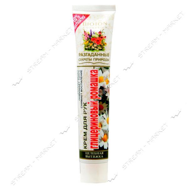 Крем для рук и ногтей глицериновый Bioton Cosmetics Ромашка 44 мл