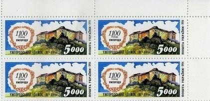 Фото Почтовые марки Украины, Почтовые марки Украины 1995 год 1995 № 73 угловой квартблок почтовых марок 1100-летие Ужгороду