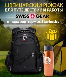 Фото Товары для спорта и отдыха Рюкзак SwissGear + Термос Starbucks