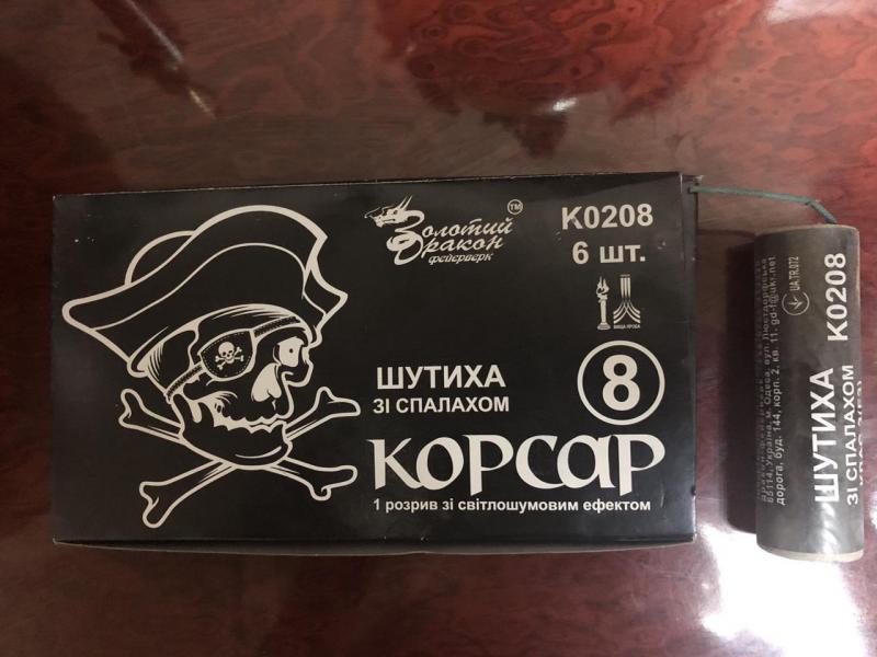 "Петарды с сильным,громким взрывом ""КОРСАР 8"""