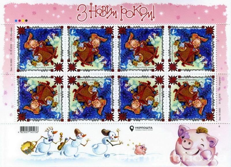 2018 № 1705 лист почтовых марок С Новым годом!
