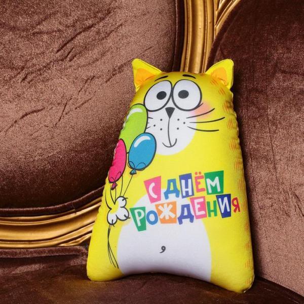 """Мягкая игрушка-антистресс """"С Днём рождения!"""""""