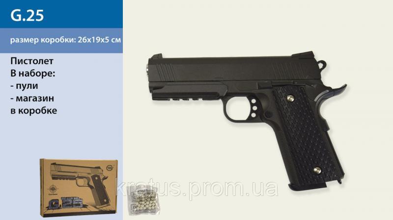 Пистолет металлический  G.25 (масштабная копия 1:1  реплика кольта 1911)