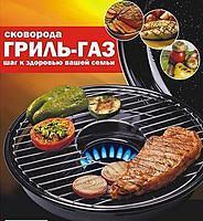 Фото Посуда, Товары для кухни Сковорода чудо гриль-газ