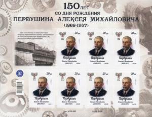 Фото 2018, Почтовые Марки ДНР / DPR  Donetsk Peoples Republic  Первушин Алексей Михайлович 1868-1957