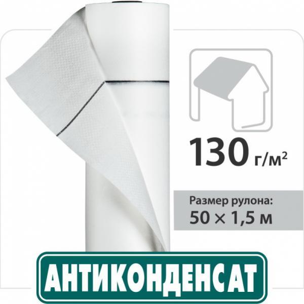 Антиконденсат - гидроизоляционная пленка для металлических кровель - Пленка Антиконденсат