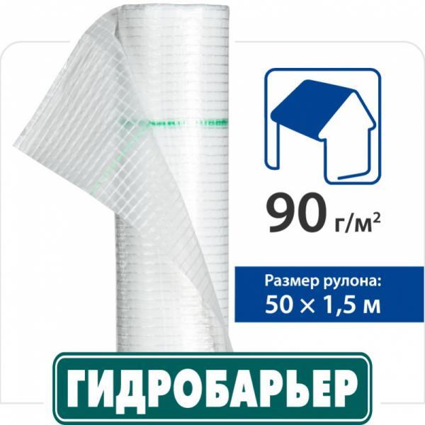 ГИДРОБАРЬЕР - гидроизоляционная подкровельная пленка - Гидроизоляционная пленка Гидробарьер Д90