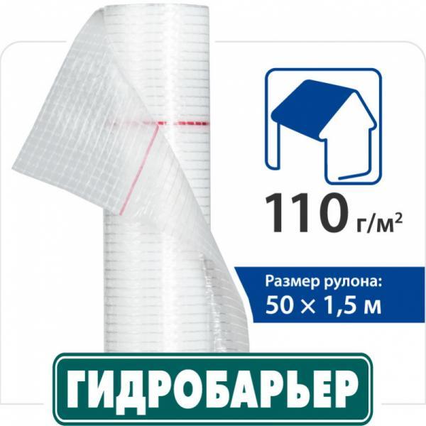 ГИДРОБАРЬЕР - гидроизоляционная подкровельная пленка - Гидроизоляционная пленка Гидробарьер Д110