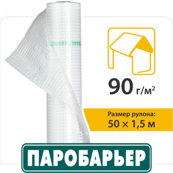 ПАРОБАРЬЕР - пароизоляционная подкровельная пленка - Пароизоляционная пленка Паробарьер Н90