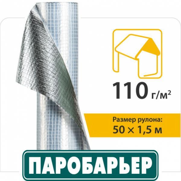 ПАРОБАРЬЕР - пароизоляционная подкровельная пленка - Пароизоляционная пленка Паробарьер R110