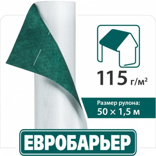 ЕВРОБАРЬЕР - гидроизоляционная супердиффузионная подкровельная мембрана - Мембрана Евробарьер 115