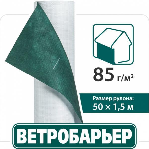 ВЕТРОБАРЬЕР - супердиффузионная ветрогидрозащитная мембрана - Мембрана Ветробарьер