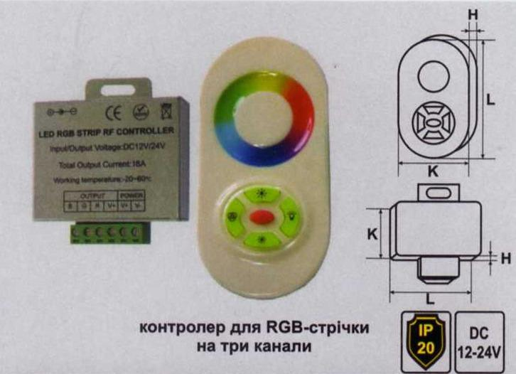 Контроллер для RGB с пультом для LED ленты Lemanso на три канала 12 24V LM808