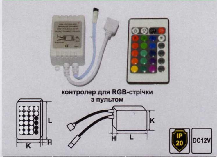 Контроллер для RGB с пультом на 24 кнопкиLED ленты Lemanso 12V 72W LM833