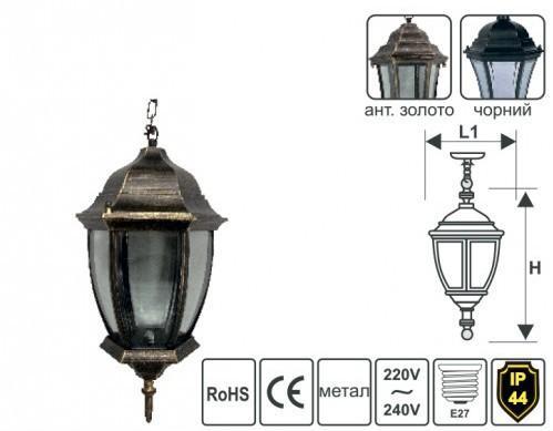 Светильник уличный PL6665 Lemanso, на цепочке, античное золото, 100 Вт,Е27