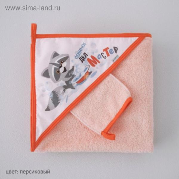 Набор для купания «Пенных дел мастер», пелёнка 100 × 100 см, рукавичка, персик