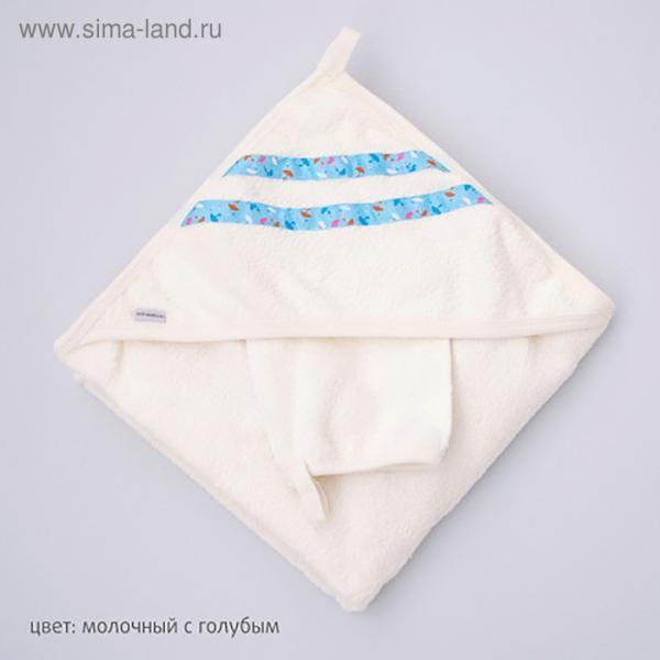 Набор для купания «Дискавери лондон», пелёнка 80 × 80 см, рукавичка, молочный/голубой