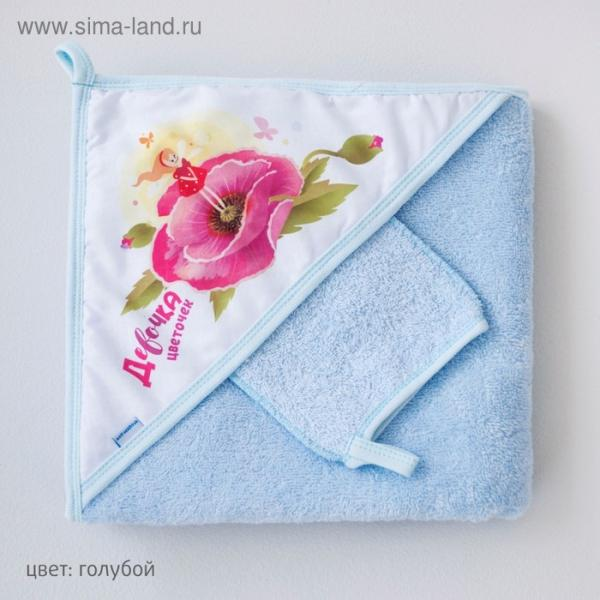 Набор для купания «Дюймовочка», пелёнка 90 × 90 см, рукавичка, голубой