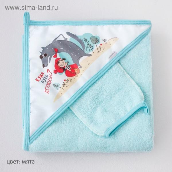 Набор для купания «Красная Шапочка», пелёнка 90 × 90 см, рукавичка, мята