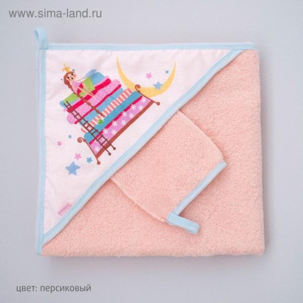 Набор для купания «Принцесса на горошине», пелёнка 90 × 90 см, рукавичка, персиковый