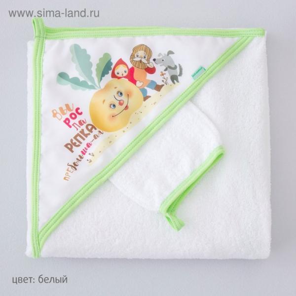 Набор для купания «Репка», пелёнка 90 × 90 см, рукавичка, белый