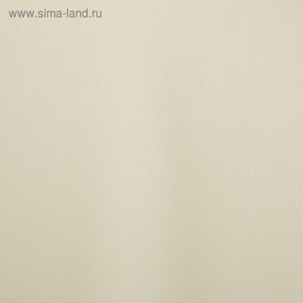 Ткань плащевая ОКСФОРД 210, ПУ 1000, цвет слоновая кость, 95 пог. м.