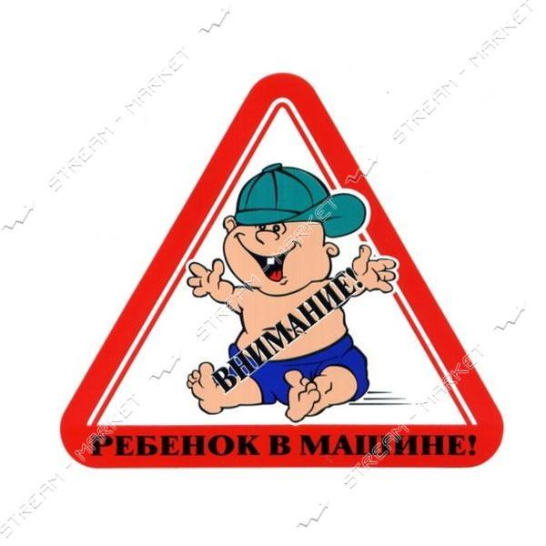 Наклейка P-10 Ребенок в машине 140х140мм треугольник