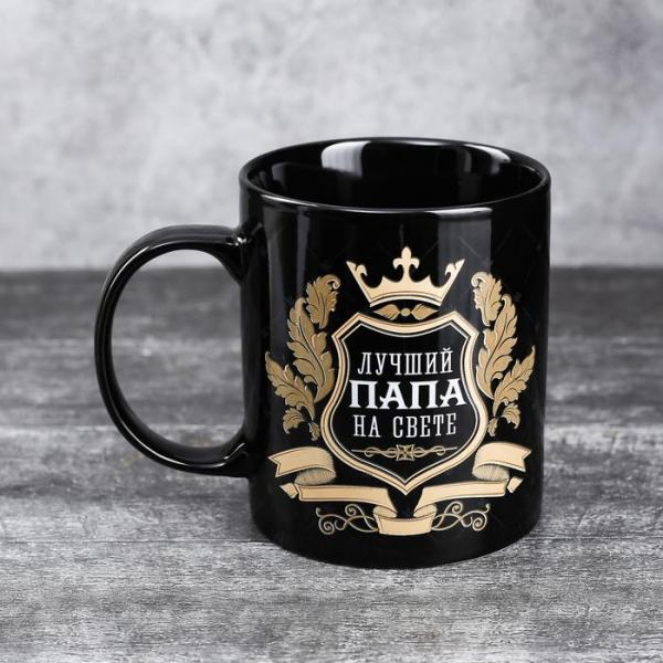 """Кружка """"Лучший папа"""", 300 мл"""