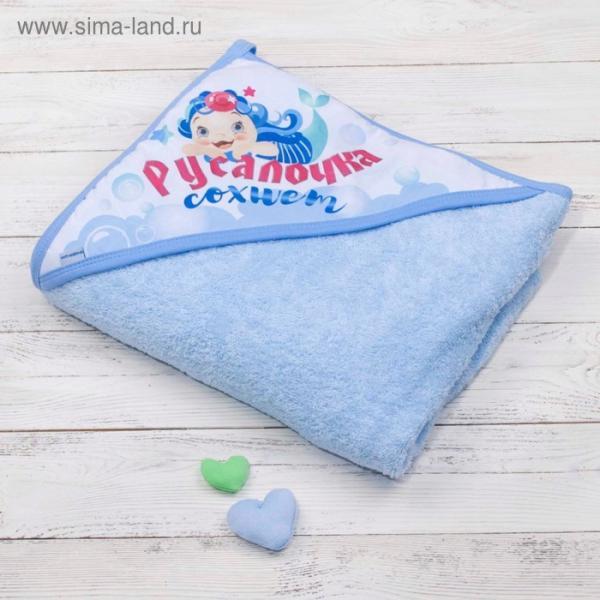 Набор для купания «Русалочка», пелёнка 100 × 100 см, рукавичка, голубой