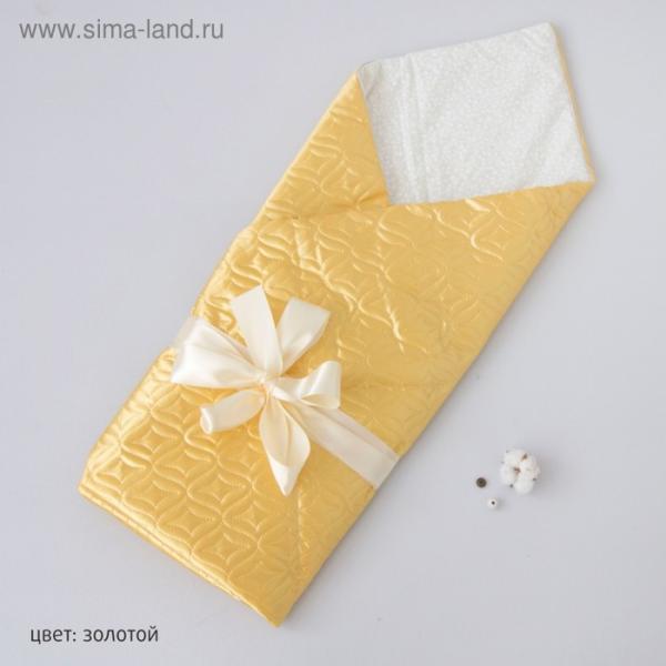 Одеяло на выписку «Карамелька», размер 100 × 100 см, золотой