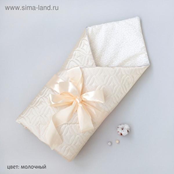 Одеяло на выписку «Карамелька», размер 100 × 100 см, молочный
