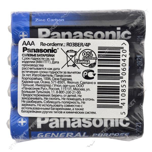 Батарейка солевая Panasonic AAA R03BER/4P 1.5V