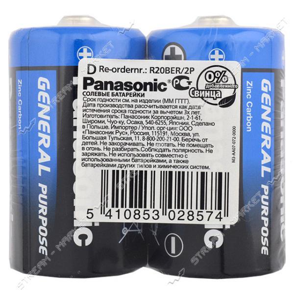 Батарейка солевая Panasonic D-R20BE 1.5V