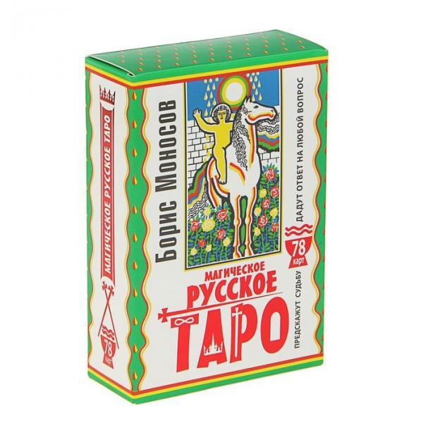 Магическое русское таро. 78 карт. Предскажут судьбу. Дадут ответ на любой вопрос. Моносов Б.