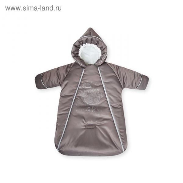 Конверт-комбинезон «Птенчик», размер 45х70 см, цвет шоколадный