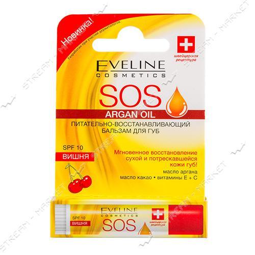 Бальзам для губ Eveline SOS Argan Oil SPF 10 восстанавливающий Вишня 12 мл