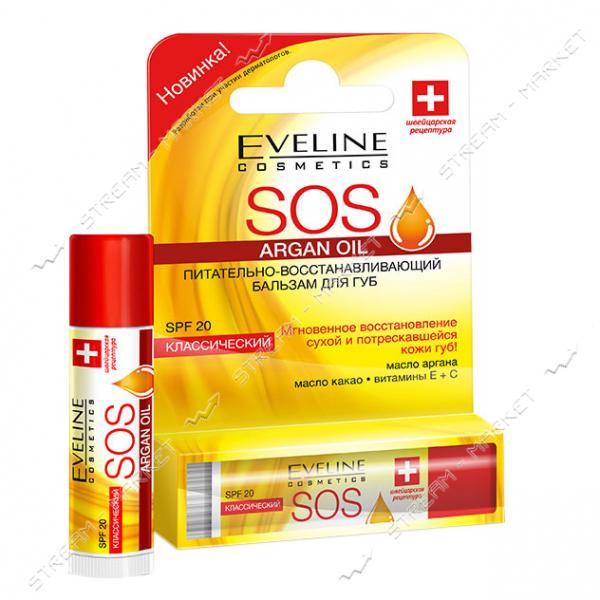 Бальзам для губ Eveline SOS Argan Oil SPF 10 восстанавливающий Классический 12 мл