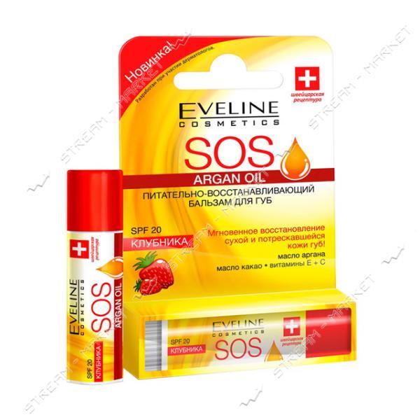 Бальзам для губ Eveline SOS Argan Oil SPF 10 восстанавливающий Клубника 12 мл