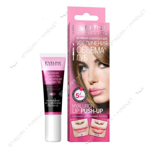Сыворотка активная Eveline Hyaluron Lip Push-up для увеличения объема губ 12 мл