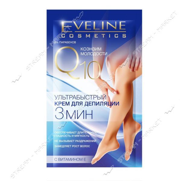 Крем депилятор Eveline Cosmetics Q10 3-х минутный ультрабыстрый в сошетках 75 мл