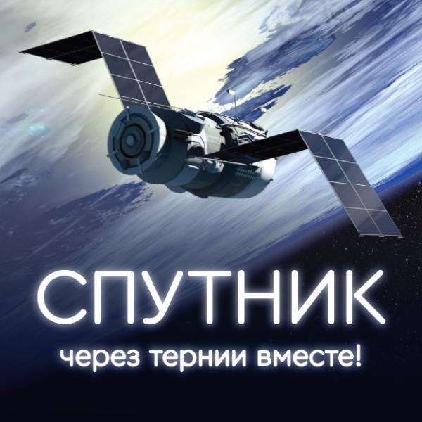 """""""Спутник"""" - Готовая система получения прибыли - 300 т.р в месяц -(VIP) От издательства «Ласточка» - Новинка 2018."""