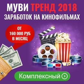 Муви Тренд 2018: заработок на популярных кинофильмах от 160 000 рублей в месяц. Пакет Комплексный