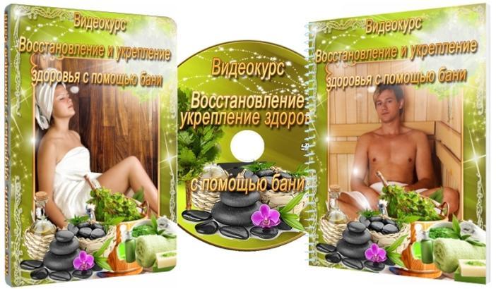 """Видеокурс """"Восстановление и укрепление здоровья с помощью бани"""""""
