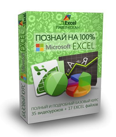 Самый Полный и Подробный Курс по Microsoft Excel