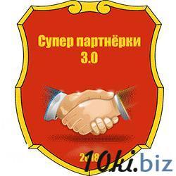 Супер партнёрки 3.0 купить в Кишиневе - Компьютерные курсы