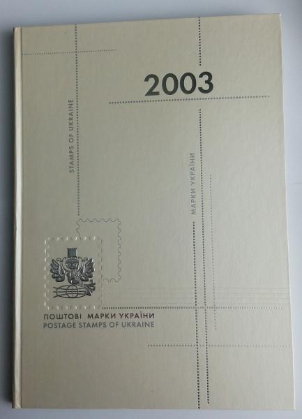 1. 2003 год Книга почтовых марок Украины (с марками)