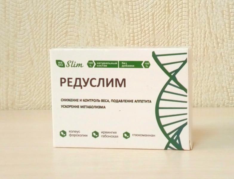 Редуслим - высокоэффективные капсулы для похудения. ( цена за 1 уп. = 10 капсул)